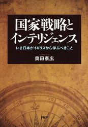 国家戦略とインテリジェンス いま日本がイギリスから学ぶべきこと