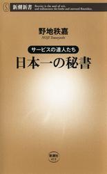サービスの達人たち 日本一の秘書