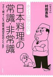 ホントは知らない 日本料理の常識・非常識 マナー、器、サービス、経営、周辺文化のこと、etc.