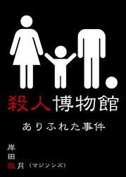 殺人博物館 ありふれた事件 マジソンズシリーズ Vol.15