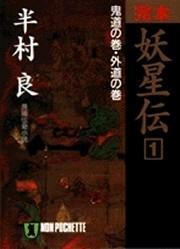 完本 妖星伝(1)鬼道の巻・外道の巻