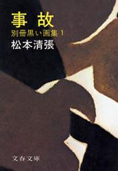 事故 別冊黒い画集1