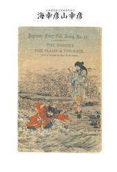 対訳 日本昔噺集 第2巻(分冊版《14》)海幸彦山幸彦 燃える炎の王子と鎮まる炎の王子