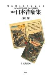 対訳 日本昔噺集 第1巻(合冊版)