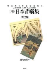 対訳 日本昔噺集 第2巻(合冊版)