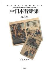 対訳 日本昔噺集 第3巻(合冊版)