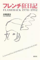 フレンチ狂日記 FLASHBACK 1978―1992