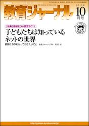 教育ジャーナル2011年10月号Lite版(第1特集)