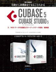 【電子書籍版】基礎から新機能までまるごとわかるCUBASE5/CUBASE STUDIO5・2.MIDIデータ作成編及びオーディオデータ録音/編集編
