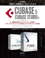 【電子書籍版】基礎から新機能までまるごとわかるCUBASE5/CUBASE STUDIO5・3.新機能を使用したドラムトラック作成術/VST エクスプレッションを利用したリアルなトラック作成術