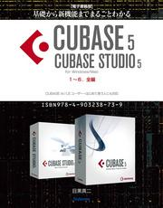 【電子書籍版】基礎から新機能までまるごとわかるCUBASE5/CUBASE STUDIO5・1~6.全編【完全版】