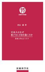 日本人はなぜ原子力に不安を抱くのか 日本人の心とリスク