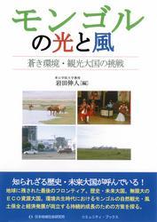 モンゴルの光と風 蒼き環境・観光大国の挑戦