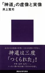 「神道」の虚像と実像