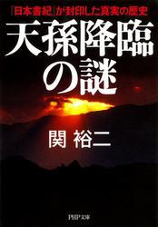 天孫降臨の謎 『日本書紀』が封印した真実の歴史