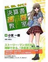 見る、読む、分かる 決算書速習教室 女子高生コンサルタント・レイの事件ファイル