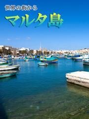 世界の街から・マルタ島