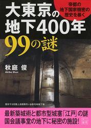 大東京の地下400年99の謎