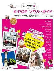 K-POP おっかけ♪ソウル・ガイド