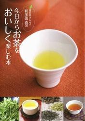 日本茶ソムリエ和多田喜の今日からお茶をおいしく楽しむ本
