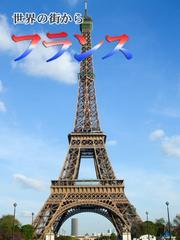 世界の街から・フランス