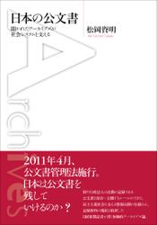 日本の公文書 開かれたアーカイブズが社会システムを支える