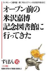ず・ぼん15-2 オープン前の米沢嘉博記念図書館に行ってきた【分冊版】