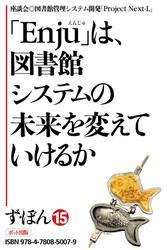 ず・ぼん15-3 「Enju」は、図書館システムの未来を変えていけるか【分冊版】
