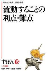 ず・ぼん15-6 流動することの利点・難点 【分冊版】