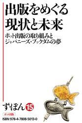 ず・ぼん15-9 出版をめぐる現状と未来【分冊版】