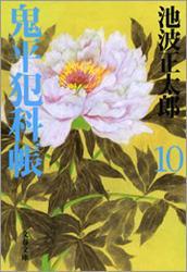 鬼平犯科帳(十)