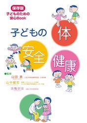 子どもの 体 安全 健康 保存版 子どものための 安心Book