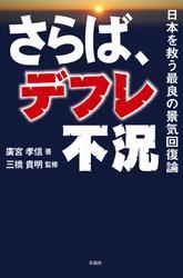 さらば、デフレ不況 日本を救う最良の景気回復論
