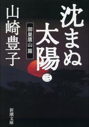 沈まぬ太陽(三) -御巣鷹山篇-