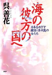 海の彼方の国へ 日本をめざす韓国・済州島の女たち