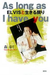 ELVISと生きる限り As long as I have you