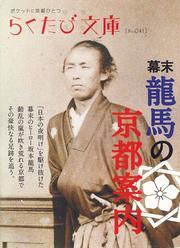 幕末 龍馬の京都案内 No.41
