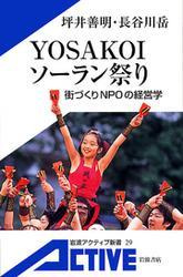 YOSAKOIソーラン祭り 〈カラー版〉