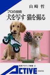 プロの技術 犬を写す 猫を撮る 〈カラー版〉