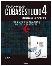 【電子書籍版】ギタリストのためのCUBASE STUDIO4【分冊版】〈6〉ミックスダウンのための音作り 基礎知識からミックスダウンまで