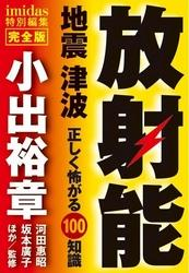 imidas特別編集 完全版 放射能 地震 津波 正しく怖がる100知識