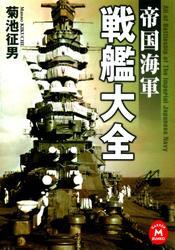 帝国海軍 戦艦大全