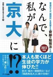 なんで、私が京大に!?2012年版