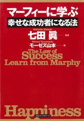 マーフィーに学ぶ 幸せな成功者になる法