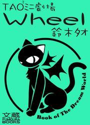 TAOミニ劇場「Wheel」