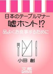 日本のマナー嘘ホント~品よくお食事するために