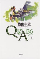横山幸雄ピアノQ&A136上