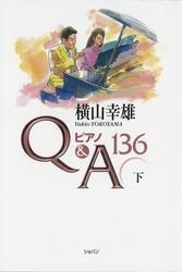 横山幸雄ピアノQ&A136下