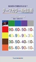 テーマカラー相性診断 色の好みで相性がわかる?