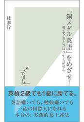 「銅メダル英語」をめざせ!~発想を変えれば今すぐ話せる~